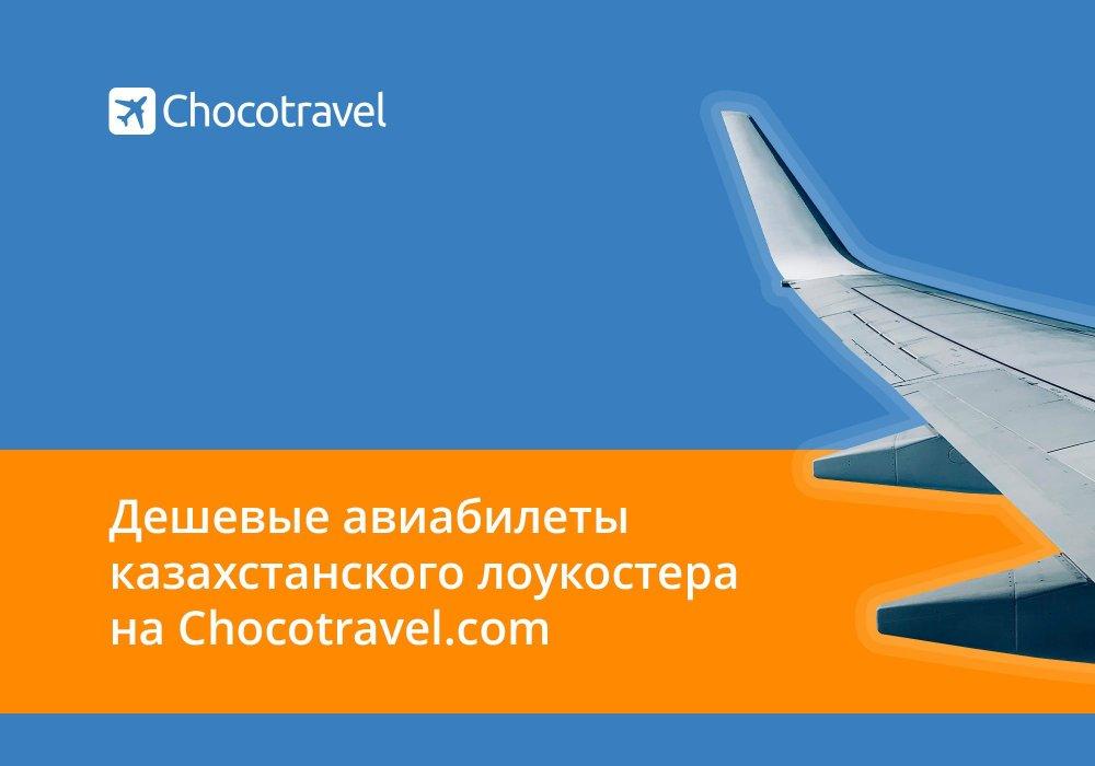 Дешевые билеты на самолет алматы павлодар цена билета на самолет ульяновск симферополь